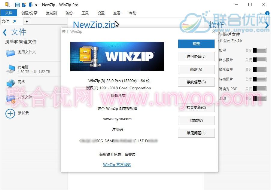 WinZip v23.0 Build 13300 多语言正式版附注册机-含简体中文/繁体中文/英文