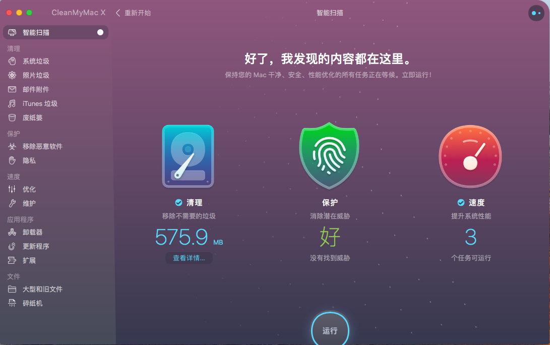 CleanMyMac X v4.6.10 多语言中文正式版-Mac清理工具