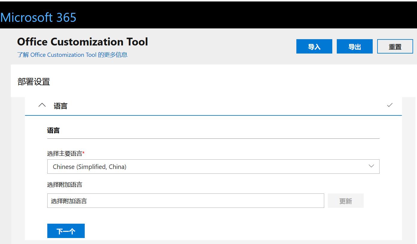 Microsoft Office 2019 自定义部署安装教程