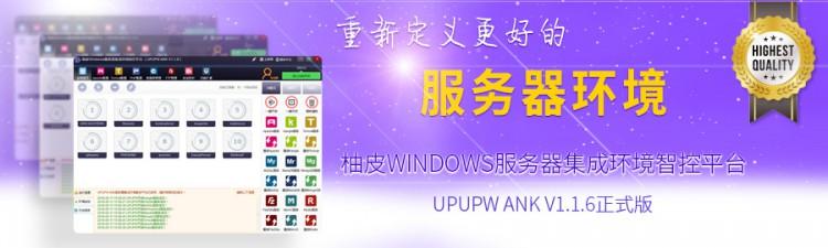 UPUPW ANK V1.1.6 正式版-全能环境-集成了Apache,Nginx,Kangle三大内核
