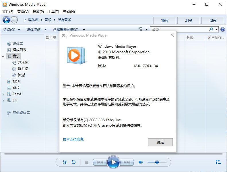 微软承认:Windows 10更新后Windows Media Player拖动条出问题