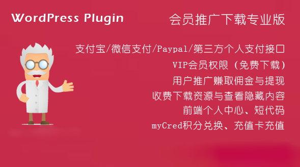 erphpdown v9.5.1 正式版 - 会员推广下载专业版 WordPress插件