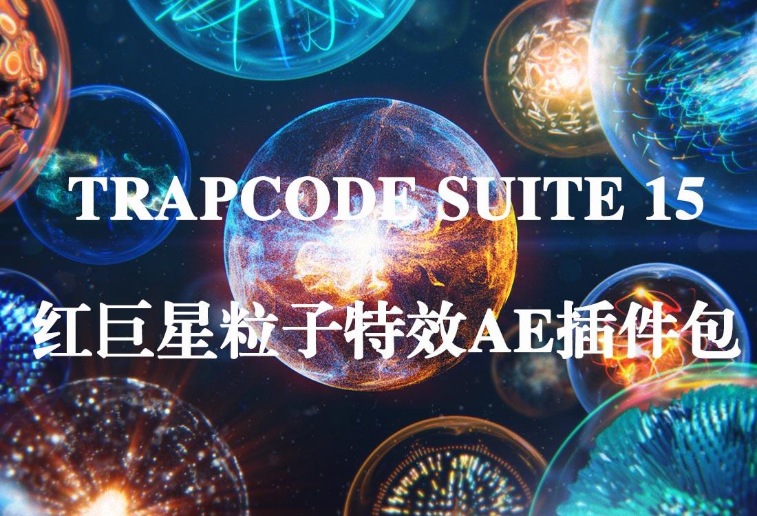 Red Giant Trapcode Suite v15.0.0 Win/Mac 中文汉化注册版-红巨星粒子特效AE插件包