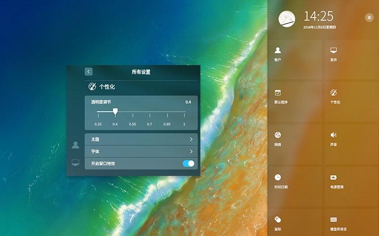 深度操作系统 v15.8 正式版 - 极致体验 美观高效