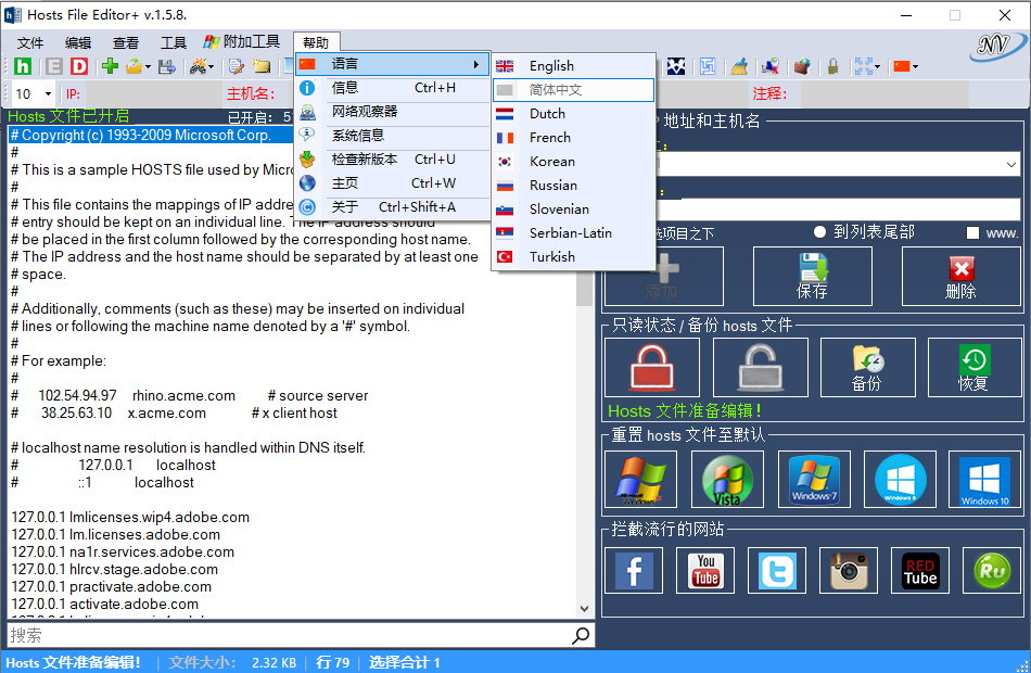 Hosts File Editor+ v1.5.10 多语言中文正式版-hosts文件编辑器