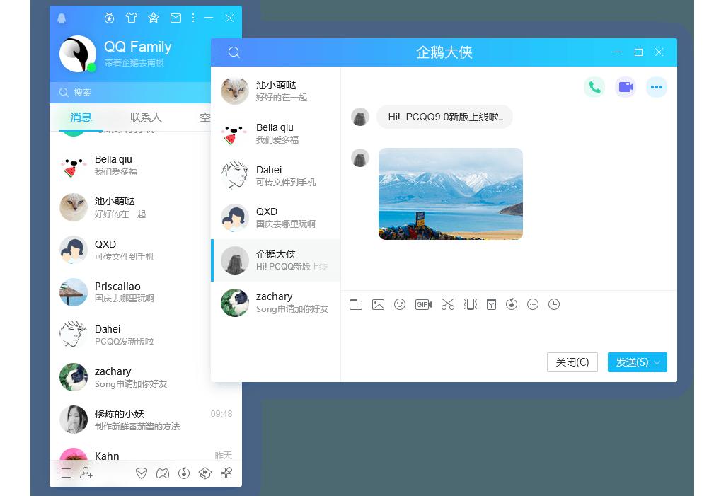 腾讯QQ v9.2.3.26611 PC 正式版 - 大幅度升级更新