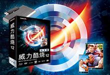 CyberLink Power2Go Platinum v12.0.1024.0 多语言中文白金注册版-威力酷烧12-联合优网