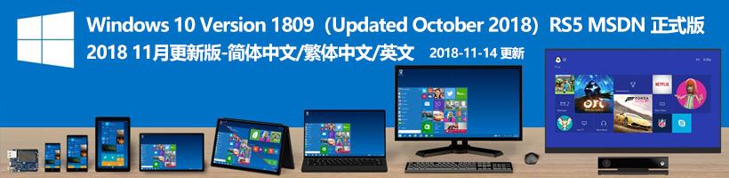 Windows 10 version 1809 (Updated October 2018) RS5 正式版MSDN ISO镜像-简体中文/繁体中文/英文