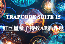 Red Giant Trapcode Suite v15.0.0 Win/Mac 中文汉化注册版-红巨星粒子特效AE插件包-联合优网