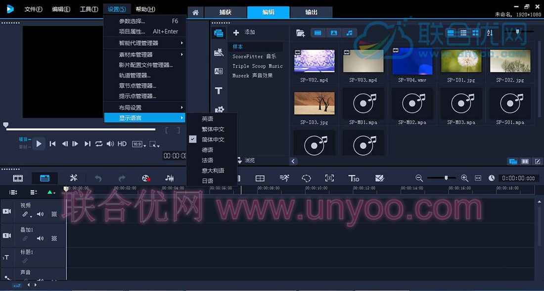 Corel VideoStudio Ultimate v2018 21.4.0.165 - 会声会影旗舰版