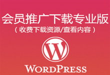 erphpdown v9.5.1 正式版 - 会员推广下载专业版 WordPress插件-亚洲在线