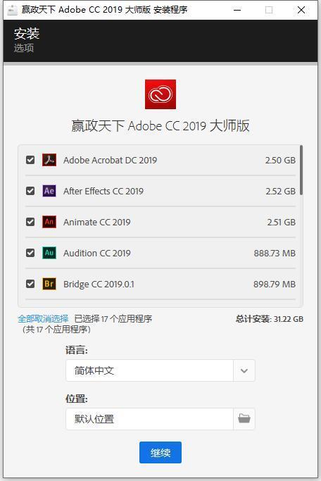 Adobe CC 2019 大师版 v10.1 Win/Mac 最新版下载-赢政天下版