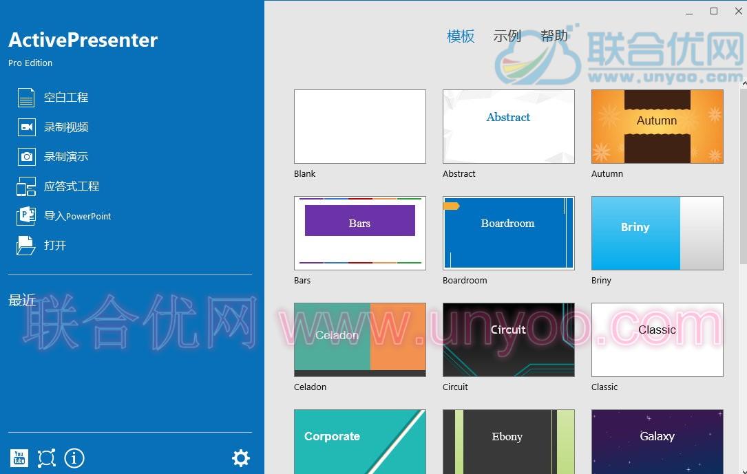 ActivePresenter Pro Edition v7.5.2 Win/Mac 多语言中文注册版-屏幕教学录像软件