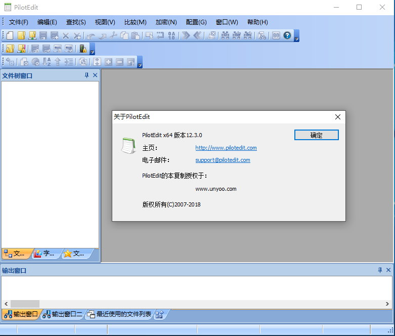 PilotEdit v12.3.0 多语言中文注册版-文件编辑器