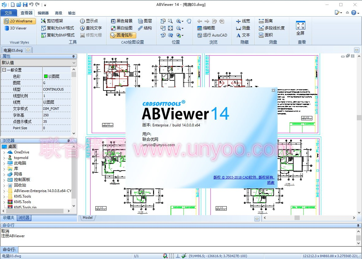 ABViewer Enterprise v14.0.0.8 x64 多语言中文注册版-CAD图纸查看器