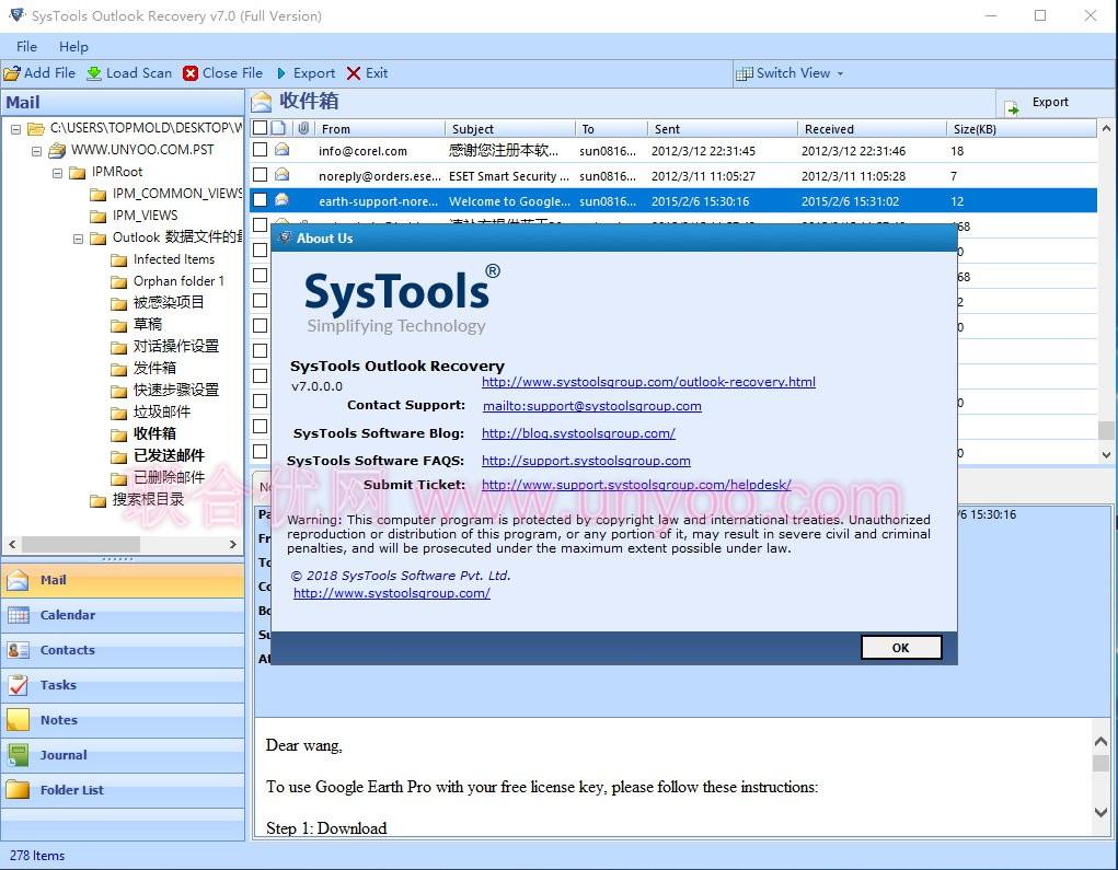 SysTools Outlook Recovery v7.0.0.0 注册版-PST数据恢复工具