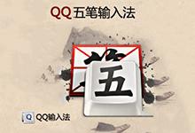 QQ五笔 v2.2.344.400 正式版-支持拼音五笔混输-兼容Win10-联合优网