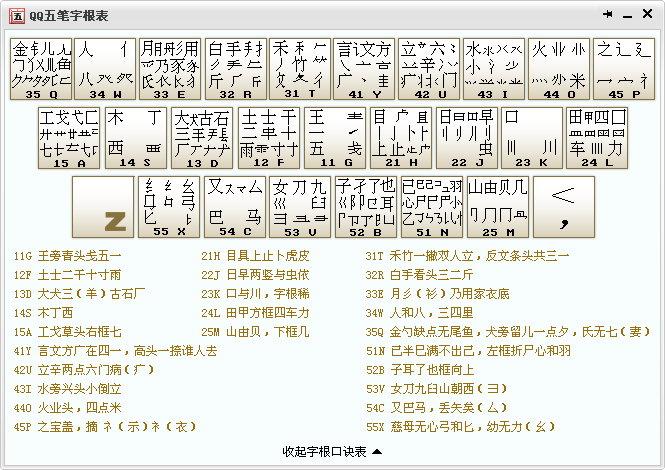 QQ五笔 v2.2.344.400 正式版-支持拼音五笔混输-兼容Win10