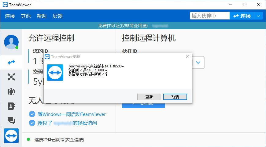 TeamViewer v14.2.2558 Free Win/Mac/Android 多语言中文版-最佳远程协助工具