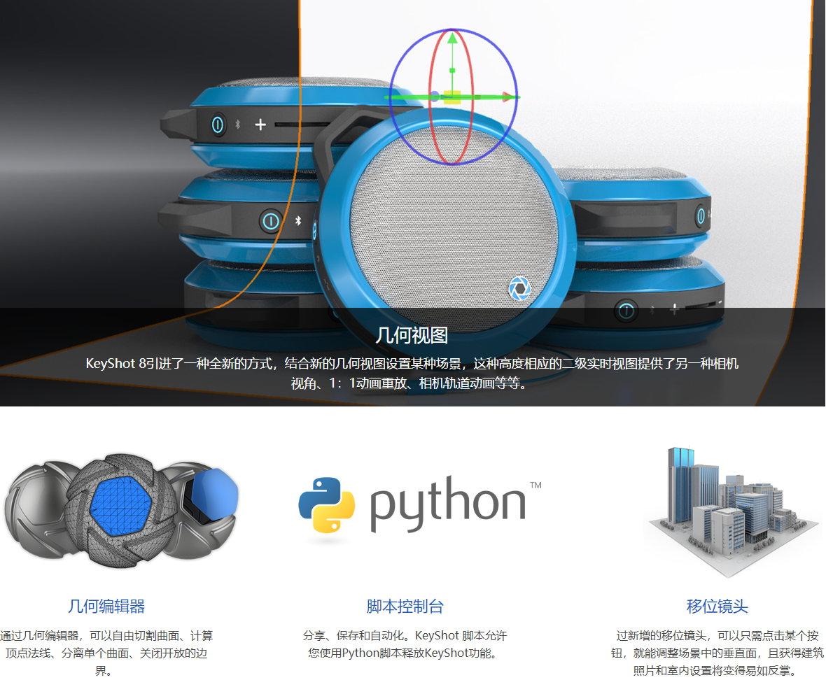 Luxion Keyshot Pro v9.0.289 多语言中文正式版-3D动画渲染制作