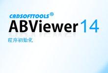 ABViewer Enterprise v14.0.0.8 x64 多语言中文注册版-CAD图纸查看器-联合优网