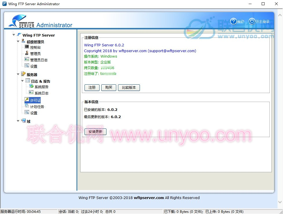 Wing FTP Server Corporate 6.0.2 多语言中文注册版-FTP服务器