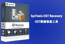 SysTools OST Recovery v7.0.0.0 注册版-OST数据恢复工具-联合优网