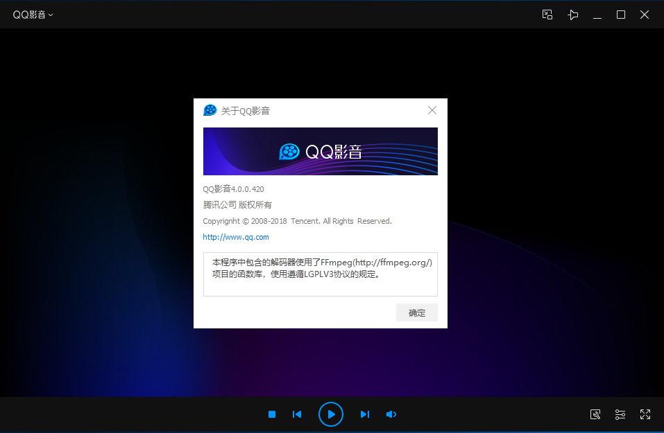 QQ影音 v4.0.0.420 正式版本发布附下载 - 十年期许 不负相遇