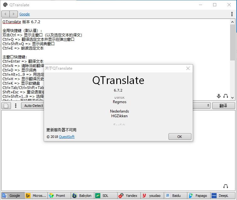 QTranslate 6.7.2+ Portable 多语言中文正式版-实时翻译工具
