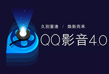 QQ影音 v4.0.0.420 正式版本发布附下载 - 十年期许 不负相遇-【四虎】影院在线视频