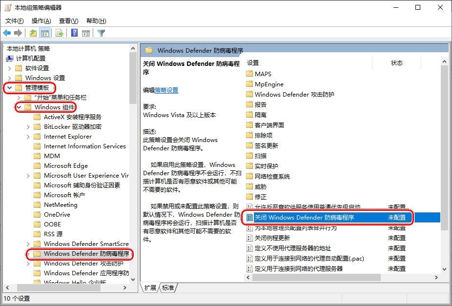 教你快速关闭禁用Windows 10自带的杀毒软件Windows Defender