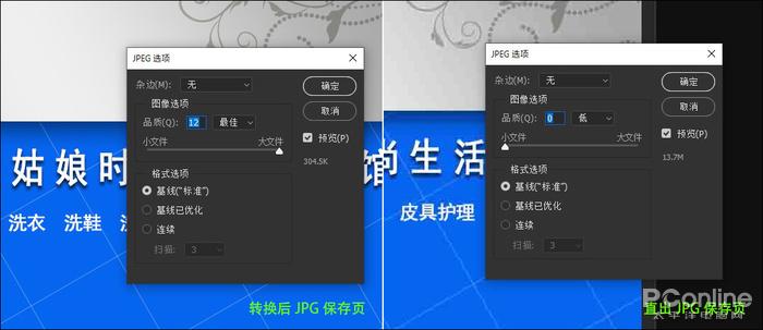 """为啥JPG这么""""胖""""?1秒轻松搞定Photoshop导出JPG文件超大问题"""