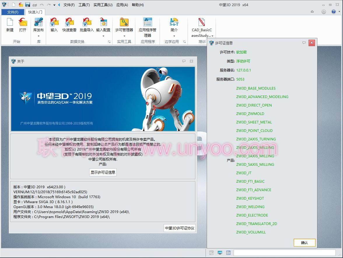 ZWCAD ZW3D 2019 v23.00 多语言注册版-简体中文/繁体中文/英文