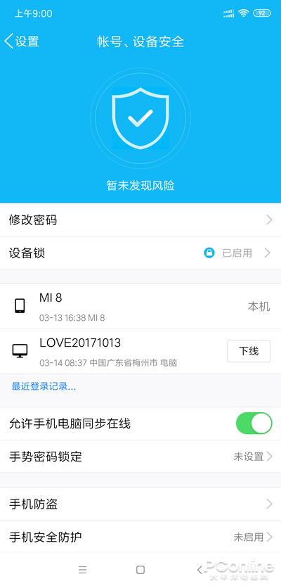 图4 检测QQ账号安全状态