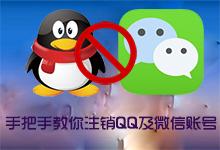 QQ注销功能上线,手把手教你注销QQ及微信账号-注销QQ号后不能恢复-联合优网