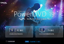 Cyberlink Power DVD Ultra v19.0.1912.62 多语言中文注册版附注册机-联合优网