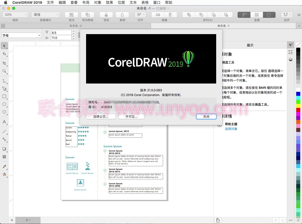 CorelDRAW Graphics Suite 2019 v21.0.0.593 for Mac 多语言中文注册版