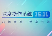 深度操作系统 v15.11 开源GNU/Linux操作系统- 心随意动 畅享云端-联合优网