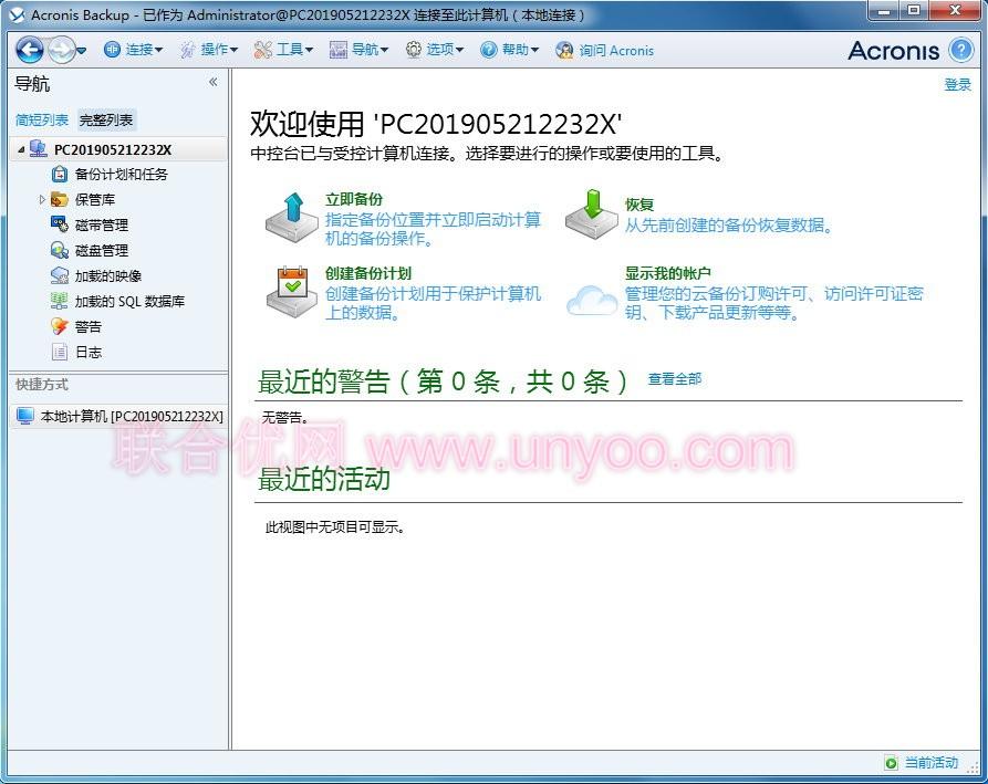 Acronis Backup Advanced v11.7.50230 多语言中文注册版附Key-简体/繁体/英文