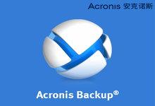 Acronis Backup Advanced v11.7.50230 多语言中文注册版附Key-简体/繁体/英文-联合优网