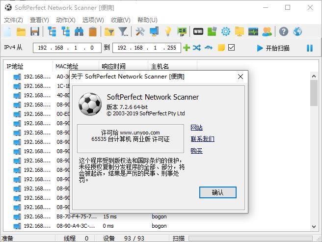 SoftPerfect Network Scanner v7.2.6 + Portable 多语言中文正式版-局域网扫描工具