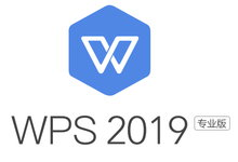 WPS Office Pro Plus 2019 v11.8.2.8621中文专业增强注册版附Key-联合优网