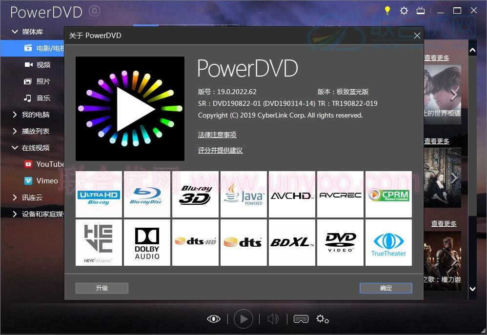 Cyberlink Power DVD Ultra v19.0.2403.62 多语言中文注册版附注册机