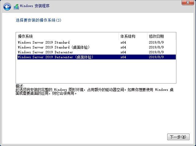 Windows Server 2019 Updated Aug 2019 MSDN正式版ISO镜像-简体中文/繁体中文/英文版