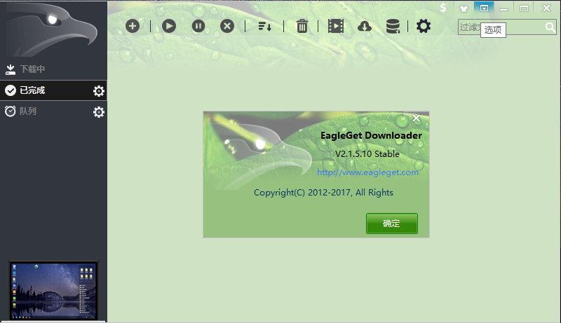 EagleGet v2.1.5.10 Final 多语言中文正式版-下载工具