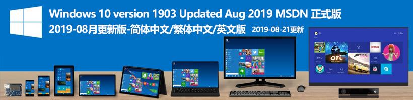 Windows 10 version 1903 Updated Aug 2019 MSDN 正式版ISO镜像-简体中文/繁体中文/英文版