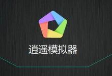 MEmu Android Emulator v7.0.1 Final 多语言中文版-逍遥安卓模拟器-联合优网