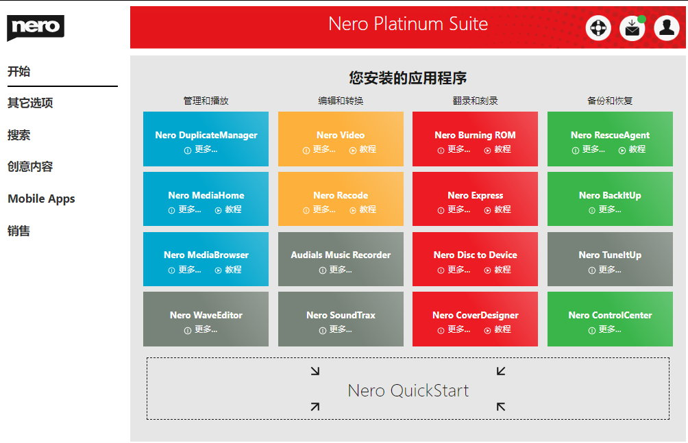 Nero Platinum 2020 Suite v22.0.02400 Retail 多语言中文正式注册版