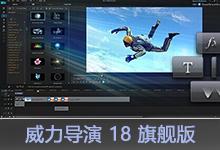 CyberLink PowerDirector Ultimate 18.0.2313.0 多语言中文注册版-威力导演18旗舰版-联合优网