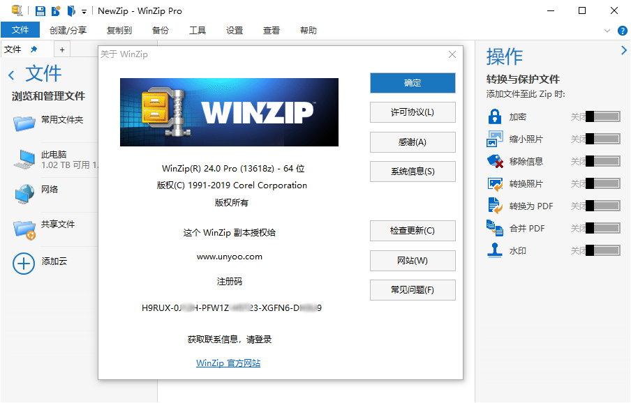 WinZip Pro v25.0 Build 14245 x86/x64 正式注册版附注册码Key